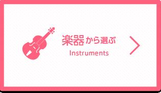 楽器で探す