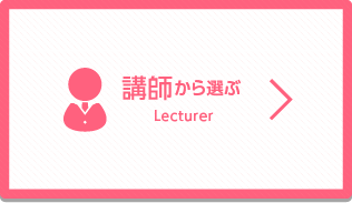 講師で探す