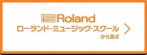 ローランド・ミュージック・スクールから選ぶ