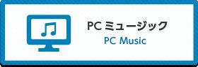 PCミュージック