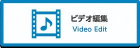 ビデオ編集