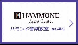 ハモンド音楽教室から選ぶ