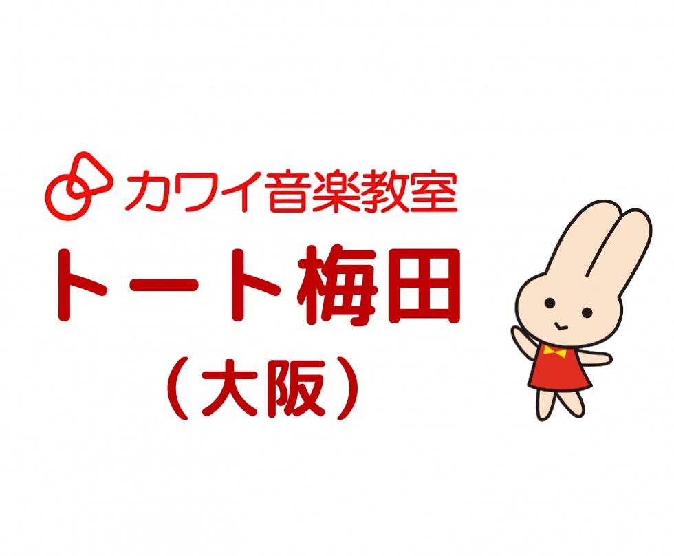 【カワイ音楽教室/トート梅田 大阪】4歳からの子どもピアノコース