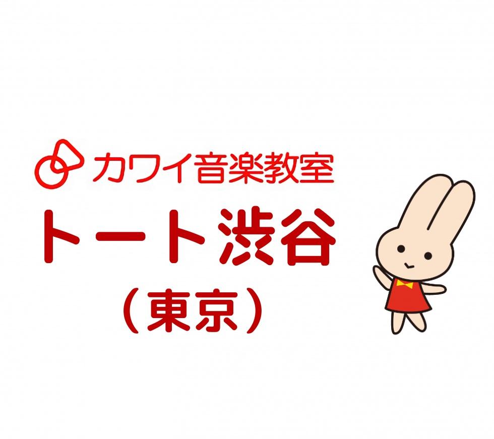 【カワイ音楽教室/トート渋谷 東京】4歳からの子どもピアノコース
