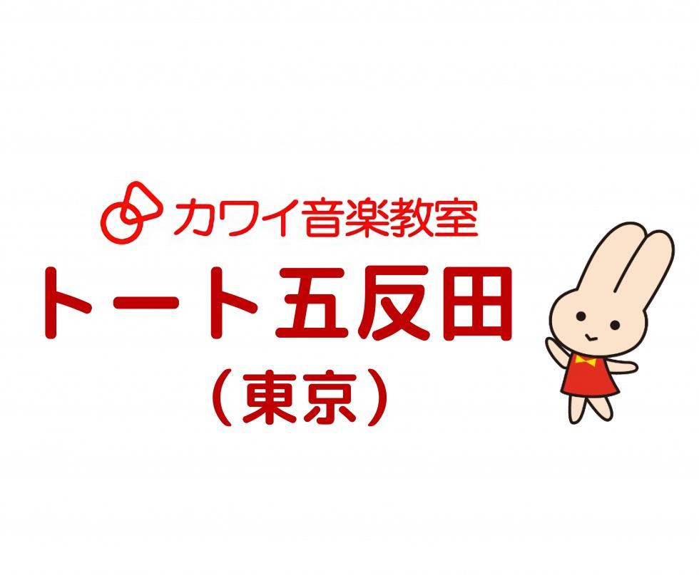 【カワイ音楽教室/トート五反田 東京】4歳から始める子どもピアノコース