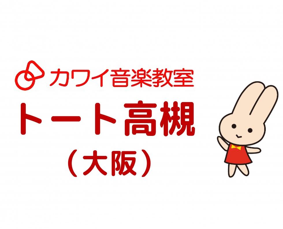 【カワイ音楽教室/トート高槻 大阪】4歳からの子どもピアノコース※新規開講予定