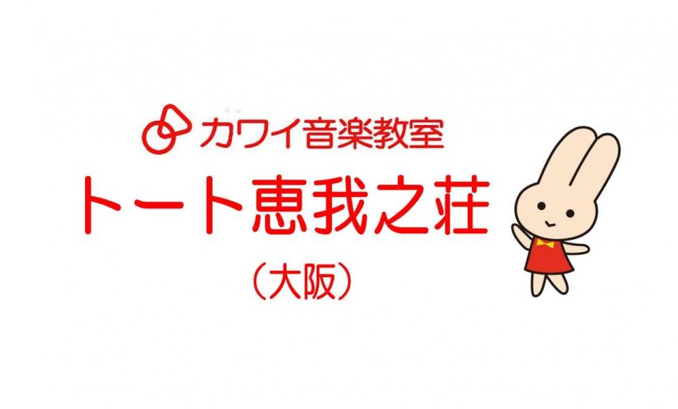 【カワイ音楽教室/トート恵我之荘 大阪】4歳からの子どもピアノコース