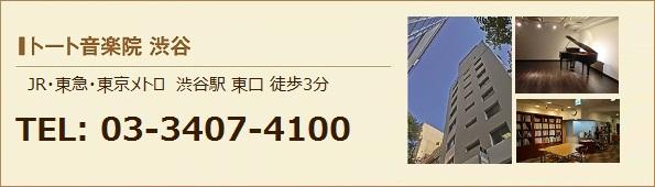 渋谷駅 東口徒歩3分、本格的な音楽教室「トート音楽院 渋谷」