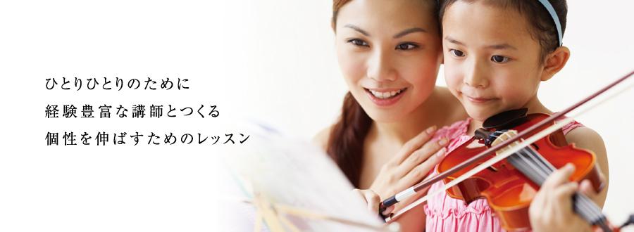 トート音楽院|渋谷駅東口3分、...