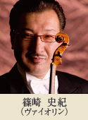 篠崎 史紀(ヴァイオリン)