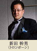 新田 幹男(トロンボーン)