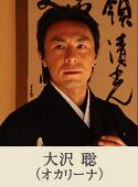 大沢 聡(オカリーナ)