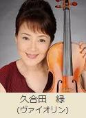 久合田 緑(ヴァイオリン)